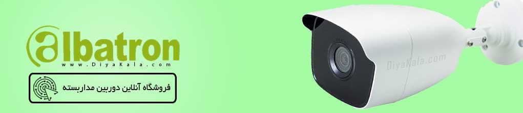 دوربین مداربسته آلباترون