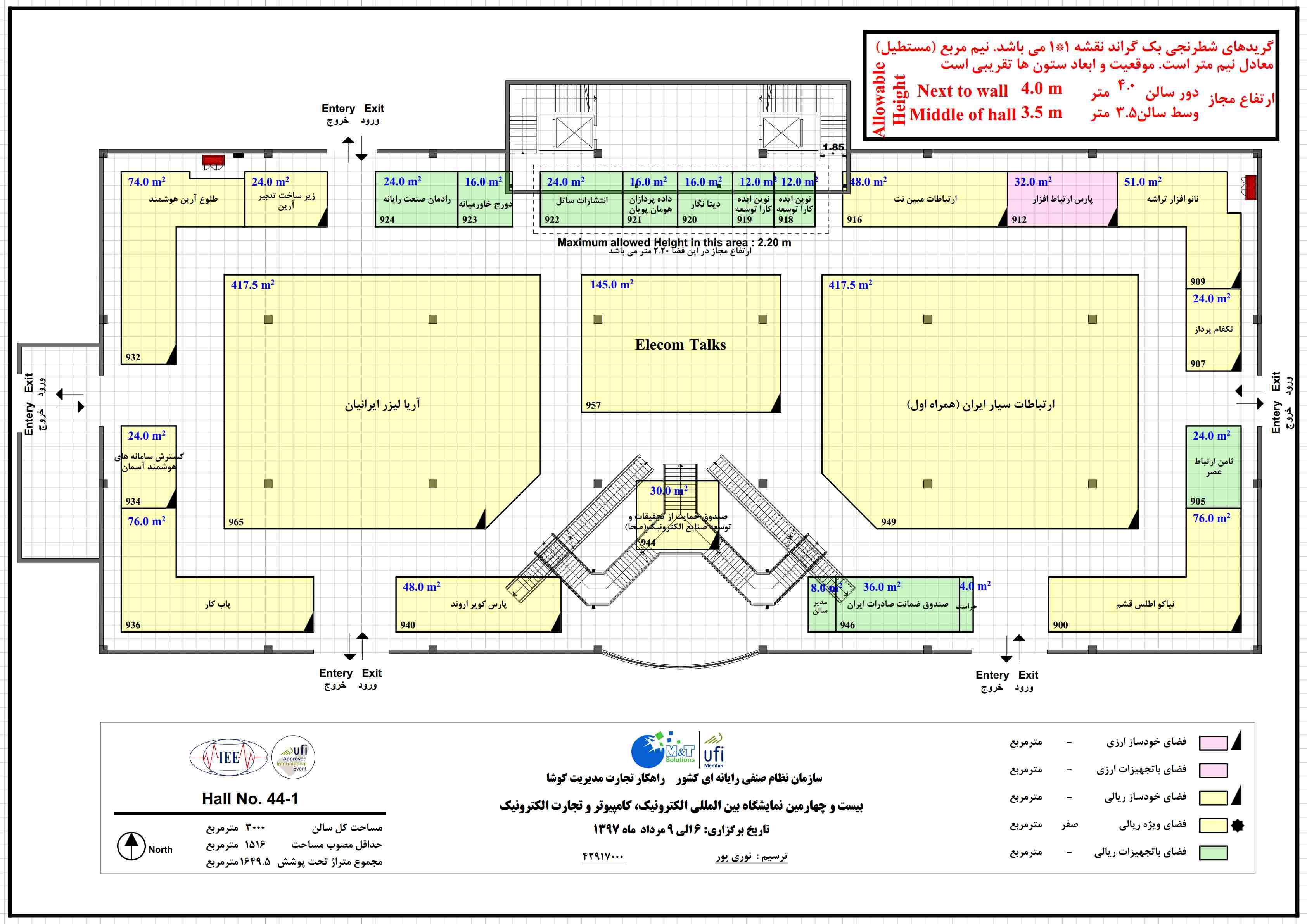 نقشه راهنمای نمایشگاه الکامپ تهران سالن 44A